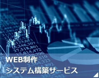 WEB制作  システム構築サービス