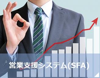営業支援システム(SFA)