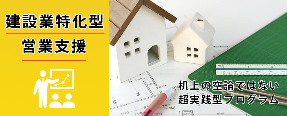 建設業特化型営業支援
